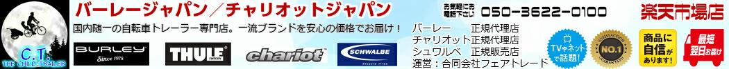 バーレー・ジャパン楽天市場店:チャイルド・貨物・ペット用バイクトレーラーのフェアトレード