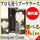 ブーケケース extra large cascade bouquet case case wedding bouquet bridal bouquet case W32cm × D21cm×H72cm