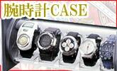 腕時計ケース コレクションケース