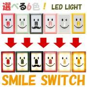スマイルスイッチ LEDライト