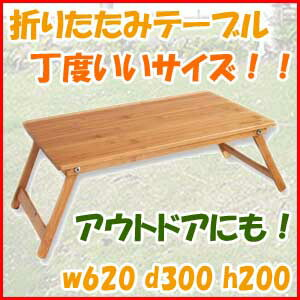 折りたたみテーブル 机 サイドテーブル