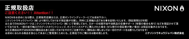 NA408000【NIXON】ニクソン/