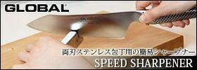 スピードシャープナー