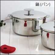 鍋(パン)