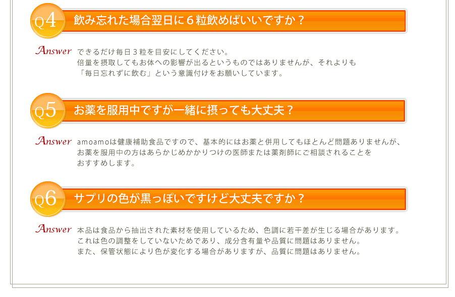amoamo(アモアモ)に関するよくある質問