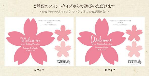 欢迎板手工设计剪纸系列樱花
