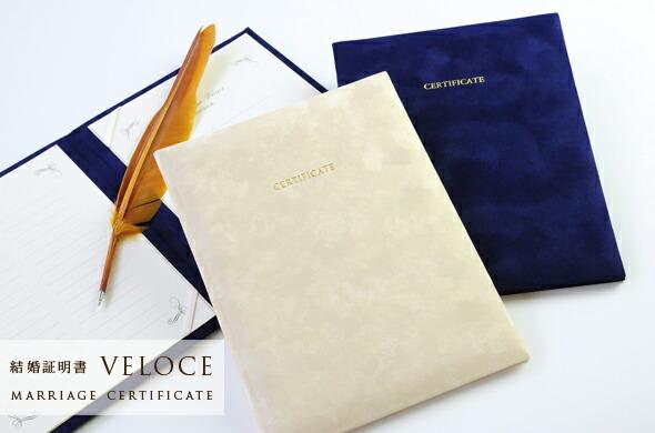 VEROCE/結婚式芳名帳