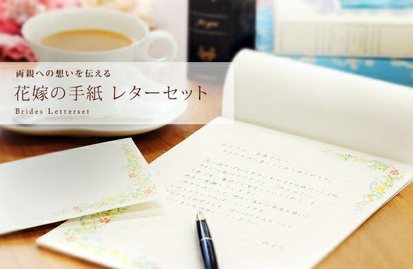 花嫁の手紙書き方レッスン☆感動の例文&実例集 元 …