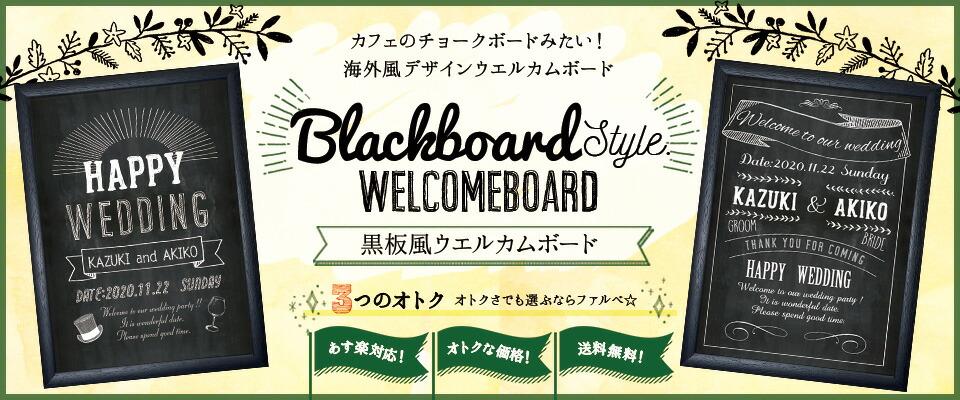 黒板風ウェルカムボード