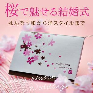 桜の結婚式アイテム