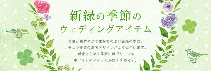新緑の季節のウェディングアイテム