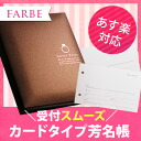 Time until the 10 / 25 sale ' write a review special price (restocking NG) ' Wedding guest book Chocolat-ring standard card types Wedding guest book guestbook