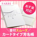 """' Write a limited review until 10 / 28 special (non-return) """"Wedding guest book bijoux standard card types, response, wedding guest book guestbook"""