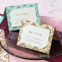 Until 11 / 15 ' writing reviews special (non-return) ' Stella seat deck crafted set ( 10 seat ), wedding place cards