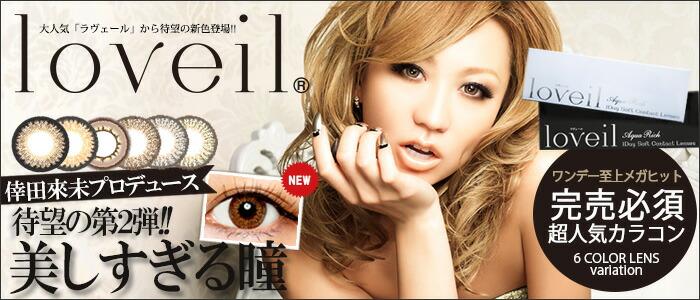 Loveil-700-300a