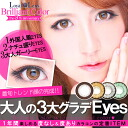 360 Ml in 2 boxes save liquid giveaway! (One eye minutes) 1 year Caracol/color contact lenses