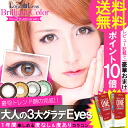 360 ml save liquid giveaway! 1-Year lenses colored contacts / colored contact lens use contact's