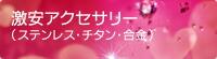 激安アクセサリー(ステンレス・チタン・合金)
