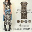 2014 camouflage maxiskirt one piece camouflage maxiskirt dress short-sleeved casual dress Lady's spring spring new works that one piece is lovely mature in spring