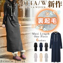 It is a new work in 2014 adult casual clothes Lady's [HW] fall and winter in the one piece long sleeves one piece summer with the sweat shirt parka maxiskirt one piece back raising maxiskirt dress dress maxiskirt length sweat shirt Shin pull plain fabric