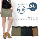 It is a new work in spring in 2014 waist lib military short skirt Lady's waist rubber stretch double waist military skirt shortstop length skirt big size size grain S M L LL 3L 4L casual clothes Lady's spring