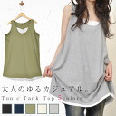2014 summer new works that tunic tank top one piece Lady's layer Delon tongue long tank top inner wearing clothes one over another big size adult casual ゆる rudder is lovely mature