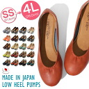 2014 round toe low heel pumps Lady's flattie ache くないぺたんこ shoes summer offices made in Japan