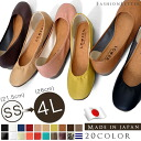 Ranking 1st place prize! Not hurt Japan-made pumps low heel pumps shoes Ballet pettanko pettanko pumps SS S M L LL 3 l 4 l 21.5 cn 26 round toe women's 55 low-price fall 2013/winter new shoes