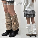 ファーポンポン with ニットレッグウォーマー summer forest girl store boot cover ブーデコ boots decoration 48 ladies % sale half price sale ladies ladies 2013 aw 2013 fall winter.