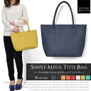 Size commuting attending school high school student autumn clothes (autumn clothing) which BIC tote bag Lady's bag big size [HW] fake leather tote bag mega tote bag handbag lady's bag woman bag traveling bag A4 size elegance has a big
