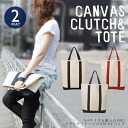 Canvas clutch & Tote 2-way clutch bag tote bag canvas fabric a4 portrait large mass women's simple black Navy red black Navy red casual 2015 spring summer new bag