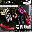 Opera pump walking for size high-heeled shoes pumps brand women who are big the size that Lady's shoes health S M L made in リゲッタパンプスハイウェッジパンプス 7cm handmade Re:getA R241 R-241 walk and Japan which I breathe it and do not have a pain in is small