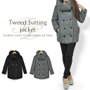 Tweed coat Lady's outer jacket batting volume collar Mods coat winter coat woman autumn clothes winter clothes