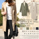 New award! Choose from 2 type cotton & PU Twill Chester Court spring coat ladies trench coat Chester spring long medium leather large size light outer casual commuter Office 2015 spring summer new spring summer jacket