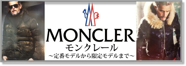 moncler,��졼��,��������,������,������,���Υ�,�ܡ���,������