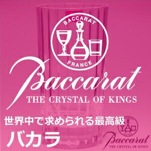 baccarat,バカラ,グラス