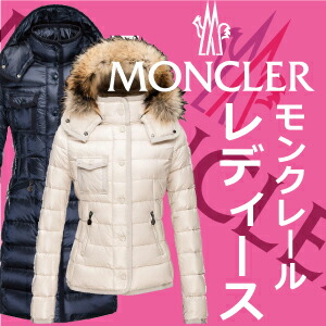 moncler,ladys,��졼��,��ǥ�����,��ǥ�������������