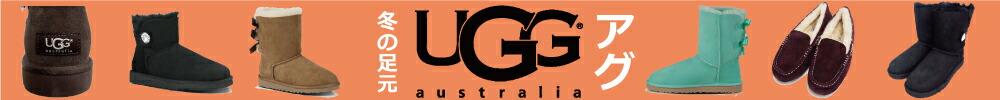 UGG,アグ,アグオーストラリア