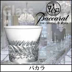 バカラ,baccarat,グラス