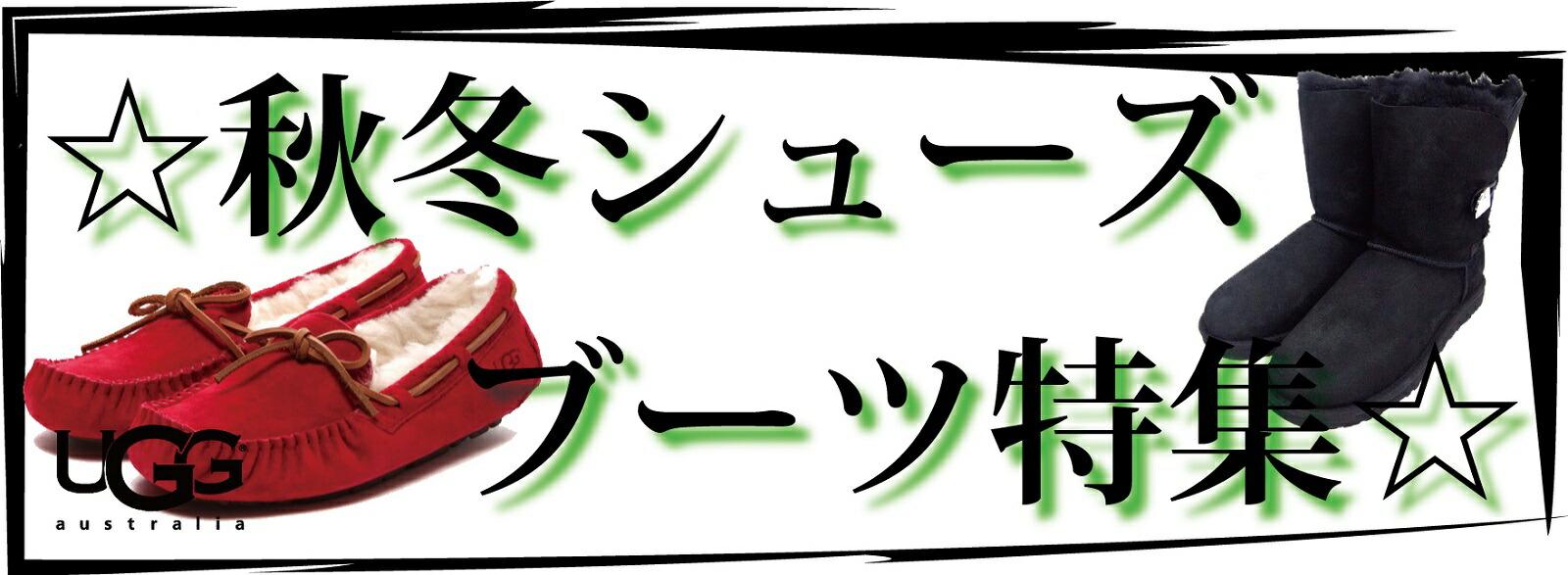 秋冬シューズ・ブーツ特集