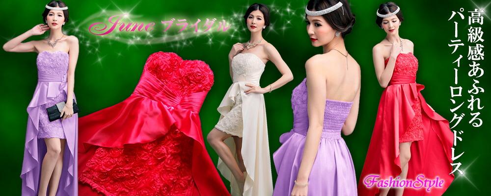2362高級ロングドレス