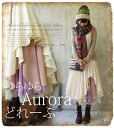 Fairy skirt * of a lot of aurora drape chiffon ♪ flare to and fro soft and fluffy skirt ~13 natural forest girl Favorite original