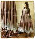 Maxiskirt length キャミワンピース * where maxiskirt one piece natural fairy drape Fairy natural style * soft and fluffy silhouette of a wavering adult is air Lee ★★