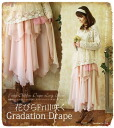Gradation drape skirt * where the LoveLetter.* drape skirt * petal frill which I spun with a petal of skirt chiffon long *Favorite original *.CherryBlossom blooms