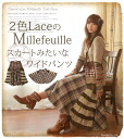 Ladies ~ Sweet Mille race * no. 13 check wide pants * Favorite original * milk chocolate and white chocolate ° Tartan check pants silhouette skirt like lions +.