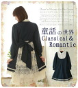It is medium length one piece .* of レースティアード on the Classical & Romantic race ゜ +. back ribbon which reproduced the world of the race medium one piece children's story
