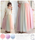 Put the * original * Aurora Favorite Rainbow gradation Maxi skirt tulle Maxi length gradation school Lions Turley yard skirt is fascinated by the beauty of +.3 color!