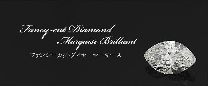 天然 ダイヤモンド ダイヤモンド ダイヤ 1.007ct ルース diamond  新品 マーキースカット天然 ダイヤモンド ダイヤモンド ダイヤ 1.007ct ルース diamond  新品 マーキースカット