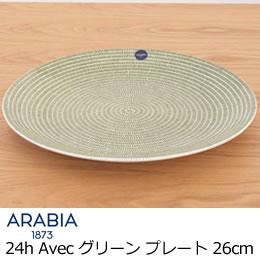 ����ӥ� 24h Avec �ץ졼�� 26cm �����/Arabia ���٥å�