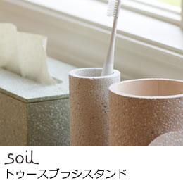 soil (������) �ȥ������֥饷������� ���֥饷�������